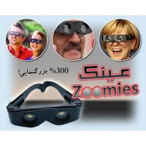 عینک زومیس zoomies |